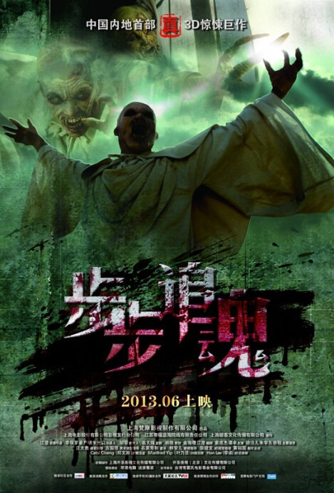 Chasing Soul Movie Poster, 2013, Chinese Horror Movie