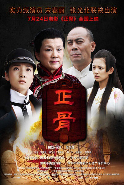 Chinese Look Movie Poster, 2013 Chinese film