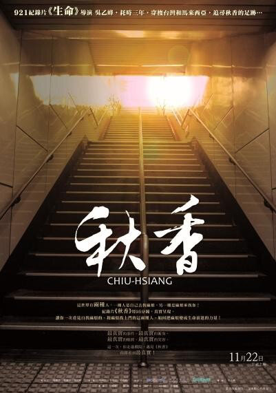 Chiu-Hsiang Movie Poster, 2013