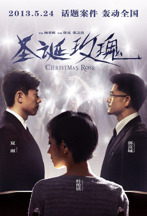 Christmas Rose Movie Poster, 2013