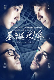 Christmas Rose Movie Poster, 2013 chinese Drama film