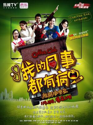 Coffee Club Movie Poster, 2013 Chinese film