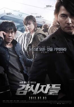 Cold Eyes Movie Poster, 2013 film