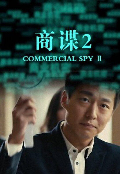 Commercial Spy II Movie Poster, 2013 Chinese film