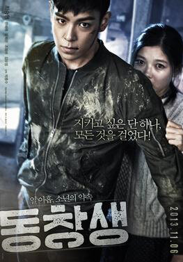 Commitment Movie Poster, 2013 film