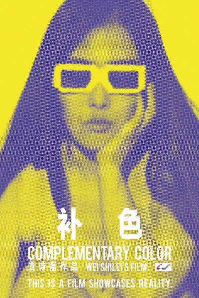 Complementary Color Movie Poster, 2013, Chinese Film