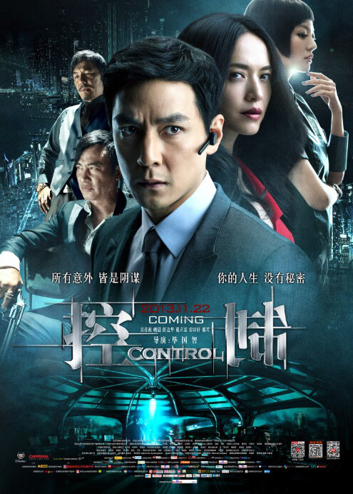 Control Movie Poster, 2013 action movie