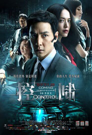 Control Movie Poster, 2013