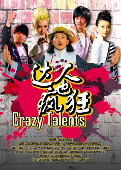 Crazy Talents Movie Poster, 2013