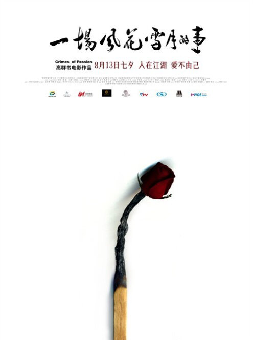 Crimes of Passion Movie Poster, 2013