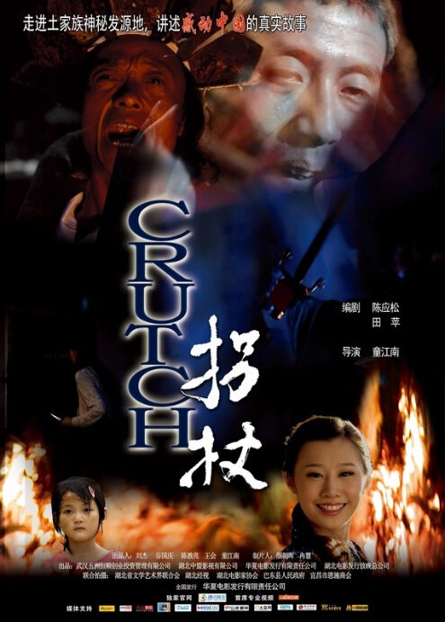 Crutch Movie Poster, 2013 Chinese film