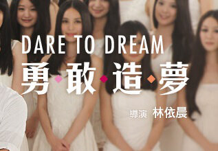 Dare to Dream Movie Poster, 2013