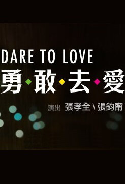 Dare to Love Movie Poster, 2013