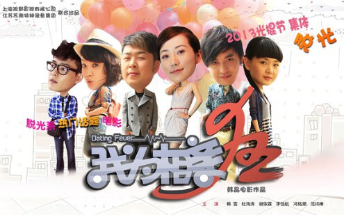 Dating Fever Movie Poster, 2013