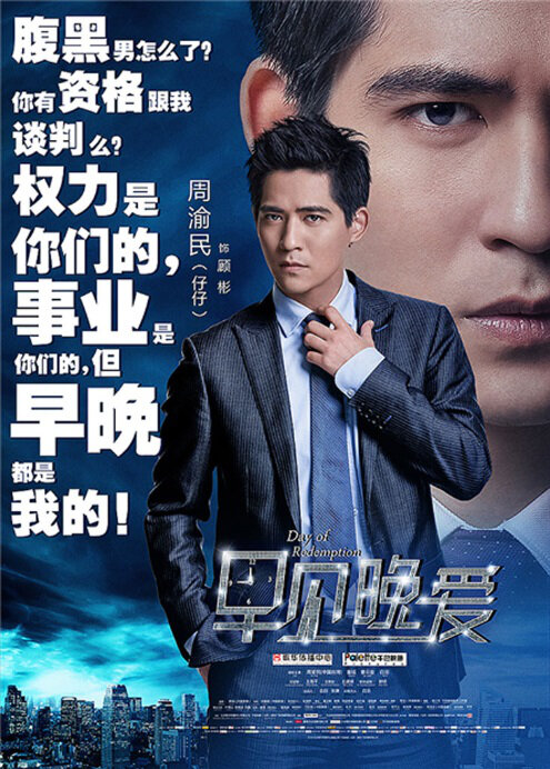Day of Redemption Movie Poster, 2013, Top Chinese Actor