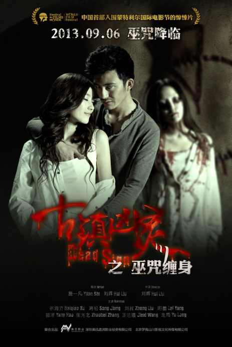 Chinese Sign 2013 Movie Cover Dead