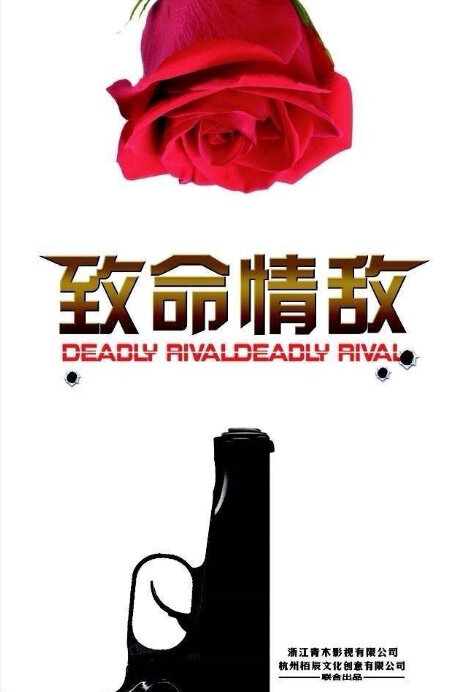 Deadly Rival Movie Poster, 2013