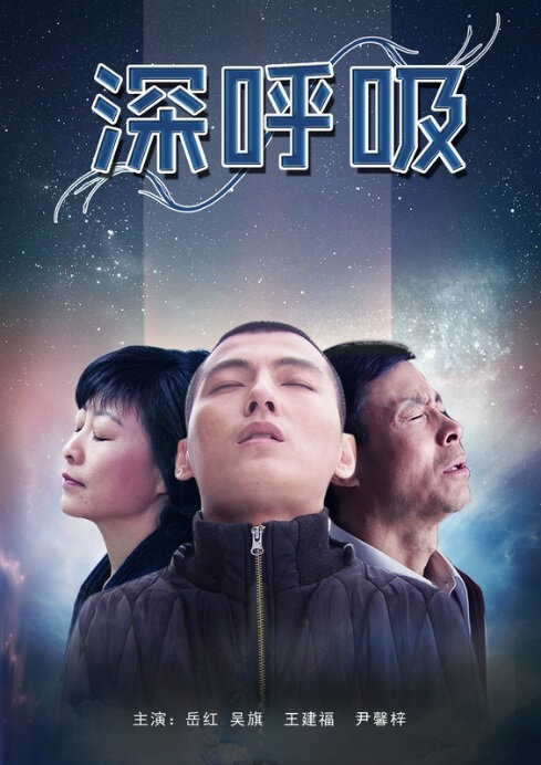 Deep Breath Movie Poster, 2013 Chinese film