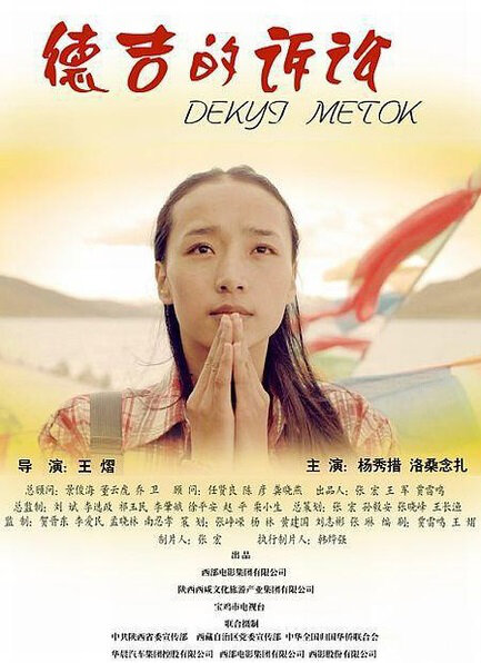 Dekyi Metok Movie Poster, 2013 Chinese film