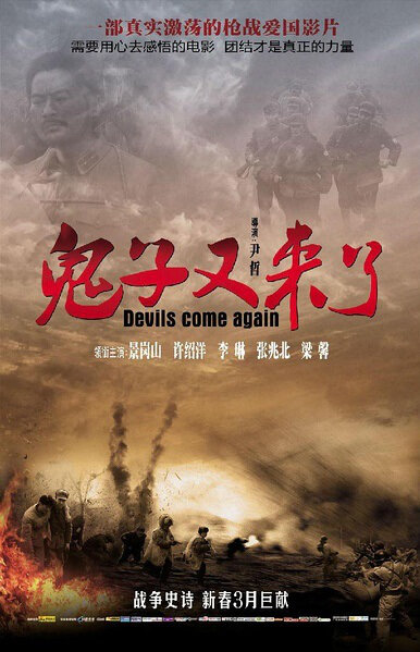 Devils Come Again Movie Poster, 2013 Chinese film