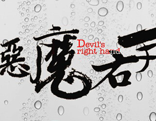 Devil's Right Hand Movie Poster, 2013