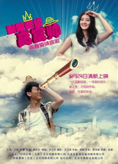 Don't Talk to Me, Rich Man Movie Poster, 2013 Chinese film