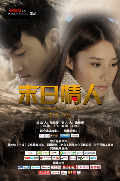 Doomsday Lover Movie Poster, 2013 Chinese film