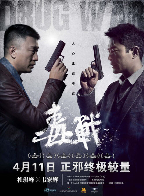 Drug War Movie Poster, 2013 Chinese action movie