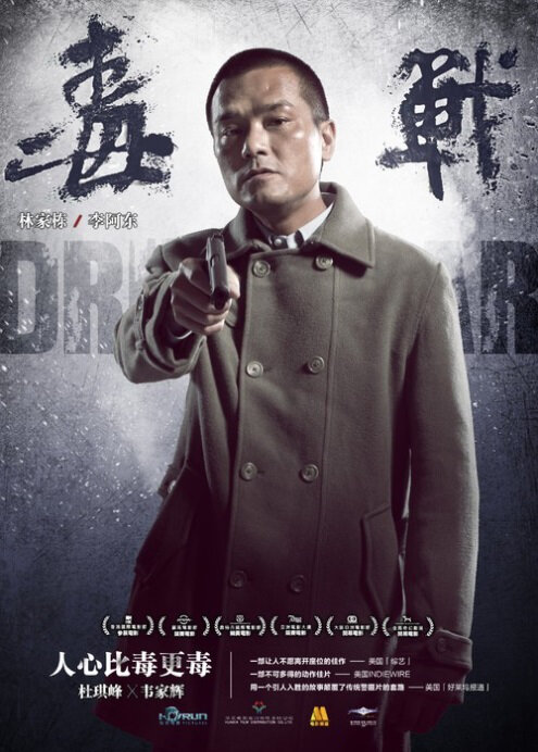 Drug War Movie Poster, 2013