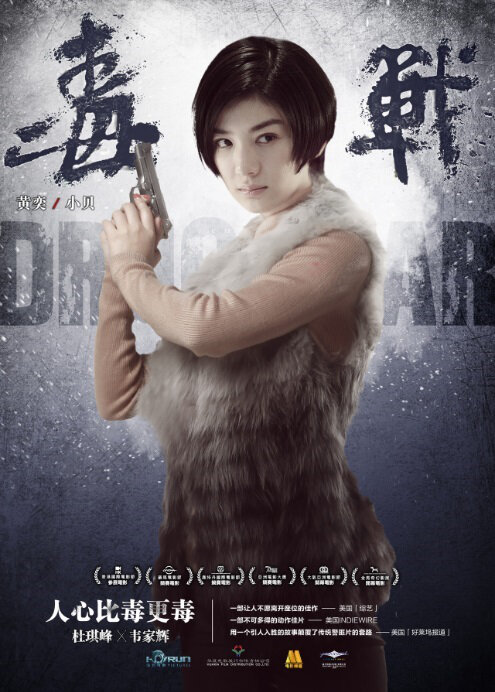 Drug War Movie Poster, 2013, Betty Huang Yi