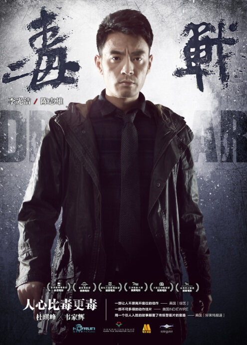 Drug War Movie Poster, 2013, Li Guangjie