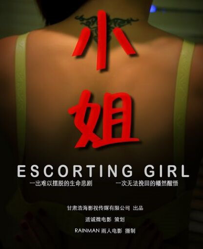 Escorting Girl Movie Poster, 2013