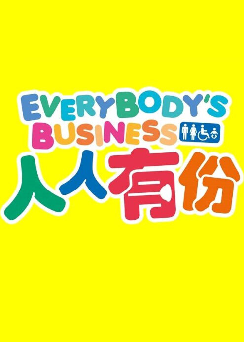 Everybody's Business Movie Poster, 2013 Singapore movie