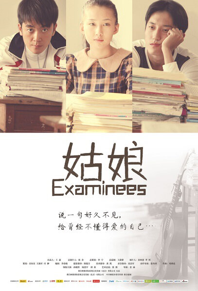 Examinees Movie Poster, 2013 Chinese film