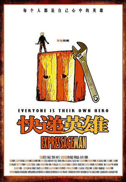 Expressage Man Movie Poster, 2013 Chinese film