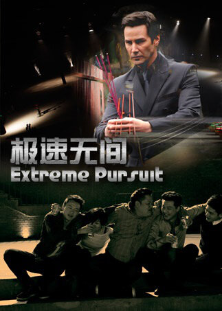 Extreme Pursuit Movie Poster, 2013 Chinese film
