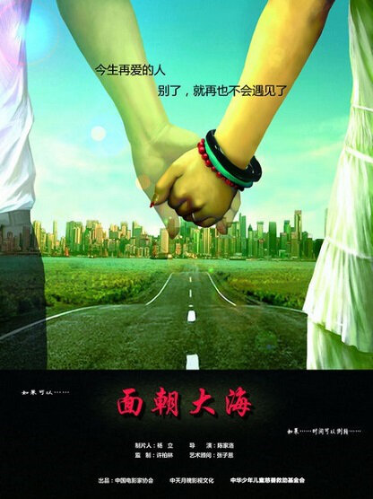 Facing the Sea Movie Poster, 2013 Chinese film