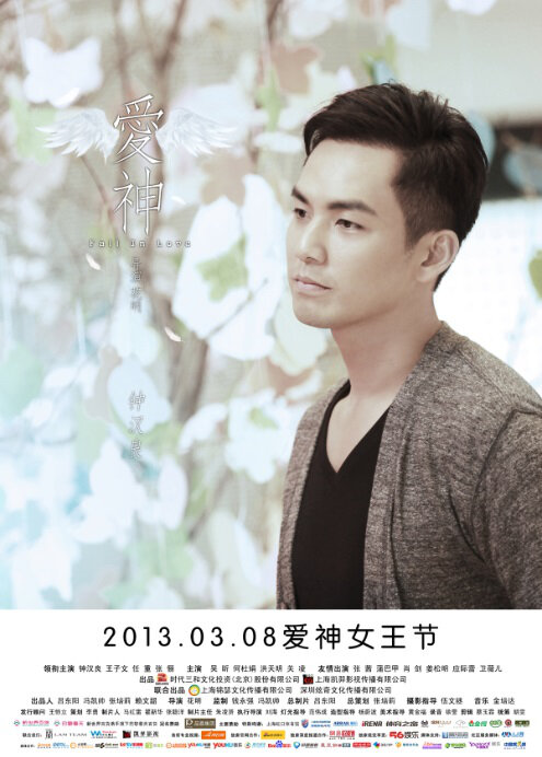 Fall in Love Movie Poster, 2013