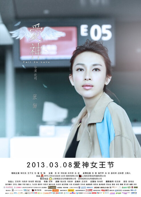 Fall in Love Movie Poster, 2013, Zhang Li
