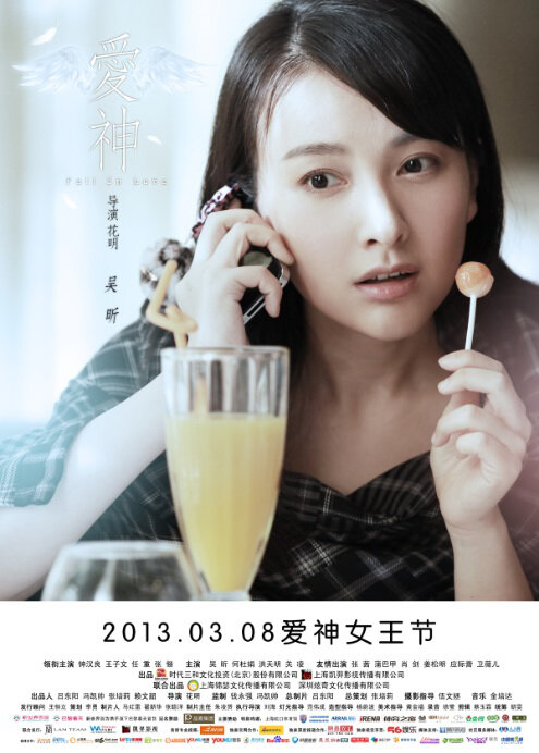 Fall in Love Movie Poster, 2013, Orfila Wu