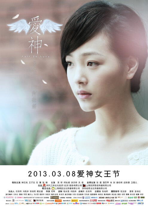 Fall in Love Movie Poster, 2013, He Dujuan