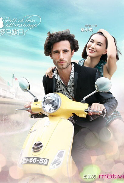 Fall in Love, All Italiana Movie Poster, 2013 China Movie