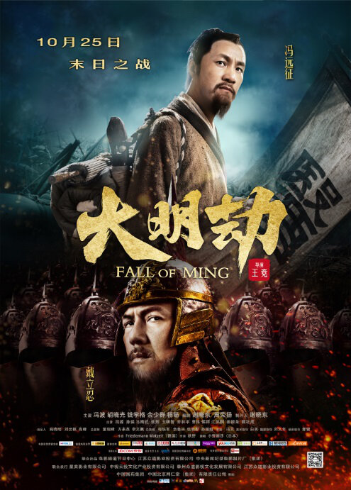Fall of Ming Movie Poster, 2013
