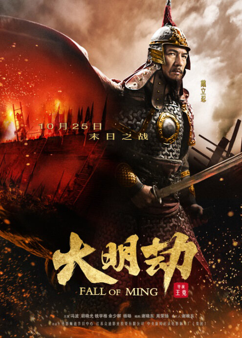 Fall of Ming Movie Poster, 2013, Leon Dai