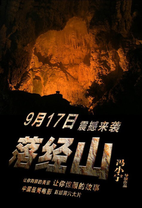 Fallen Scripture Mountain Movie Poster, 2013
