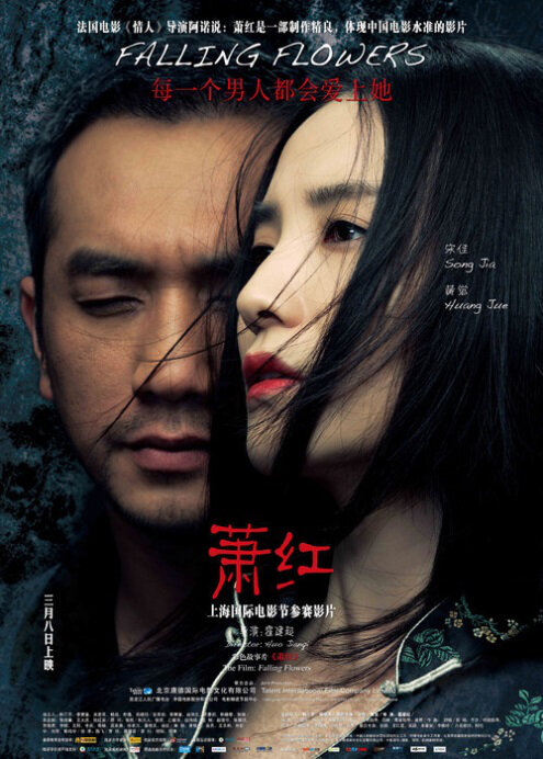 Falling Flowers Movie Poster, 2013, Huang Jue