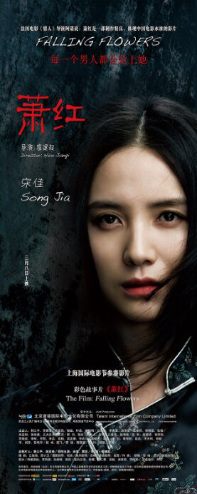 Falling Flowers Movie Poster, 2013
