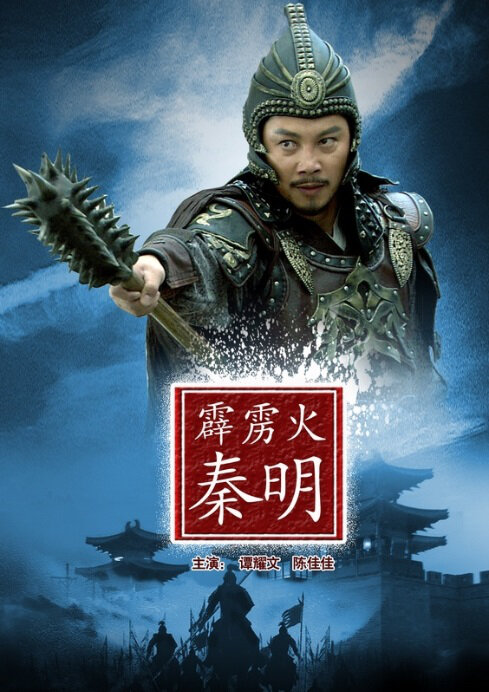 Fiery Thunderbolt Qin Ming Movie Poster, 2013 action movie