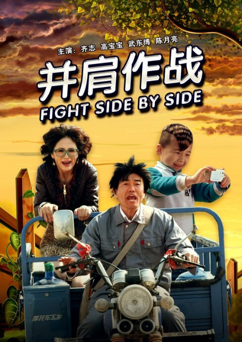 Fight Side by Side Movie Poster, 2013