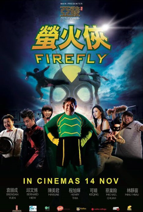 Firefly Movie Poster, 2013 Singapore action movie